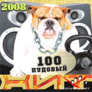 100 пудовый хит (2008)