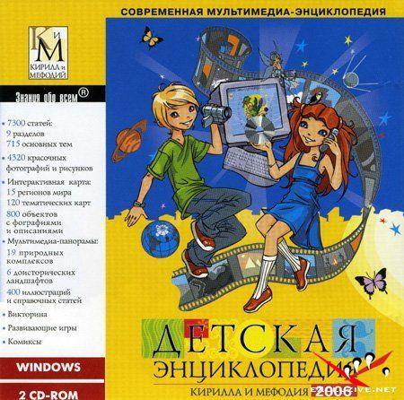 Детская энциклопедия Кирилла и Мефодия 2006
