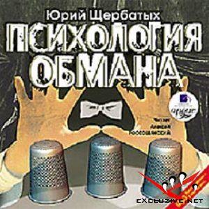 Щербатых Юрий - Психология обмана (Аудиокнига)