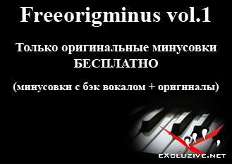 Freeorigminus vol.1 (минусовки с бэк вокалом + оригиналы)