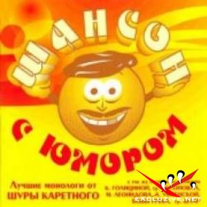 Сборник Шансон с юмором(2007)