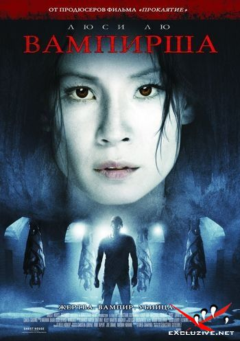 Вампирша / Rise: Blood Hunter (2007) DVDRip
