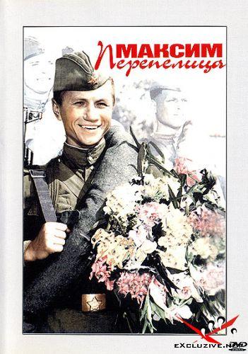 Максим Перепелица (1955) DVDRip