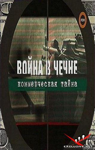 Война в Чечне-коммерческая тайна (2007) SATRip