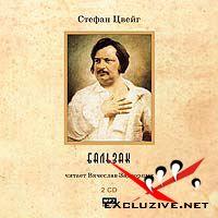 "Cтефан Цвейг - ""Бальзак"" (Аудиокнига)"