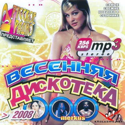 VA - Весенняя Дискотека От Русского Радио (2008)