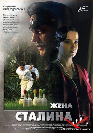 Жена Сталина (2006) DVDRip