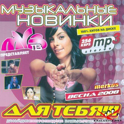 VA - Музыкальные Новинки Для Тебя!!! (2008)