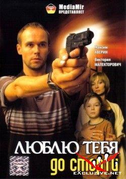 Люблю тебя до смерти (2008) DVDRip