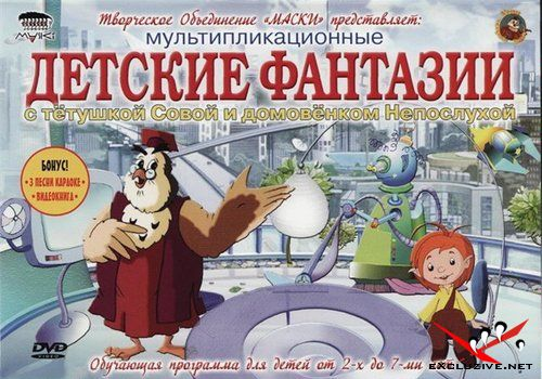 Детские фантазии. Уроки тетушки Совы (2006) DVD5