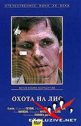 Охота на лис (1980) DVDRip
