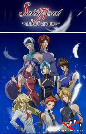 Священные звери [ТВ-2] / Saint Beast - Kouin Jojishi Tenshi Tan [TV-2] [2007/JAP]