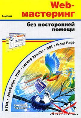 Артанов Б. Веб-мастеринг без посторонней помощи.