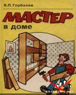 Мастер в доме