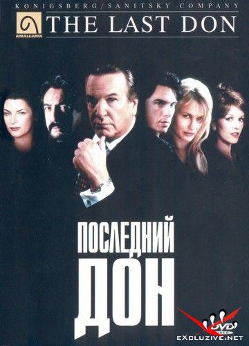 Последний Дон / The Last Don (1997) DVDRip