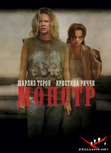 Монстр / Monster (2003) DVDRip