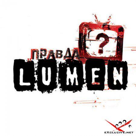Lumen - Правда (2007) / Lumen - The Best (2007)