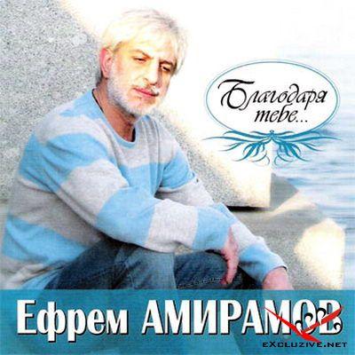 Ефрем Амирамов - Благодаря тебе (2008)