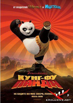 Кунг-Фу панда / Kung Fu Panda (2008) (Трейлер)