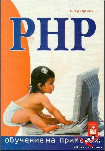 Кухарчик. PHP. Обучение на примерах