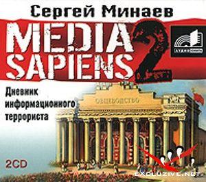 Минаев Сергей - «Media Sapiens 2. Дневник информационного террориста»