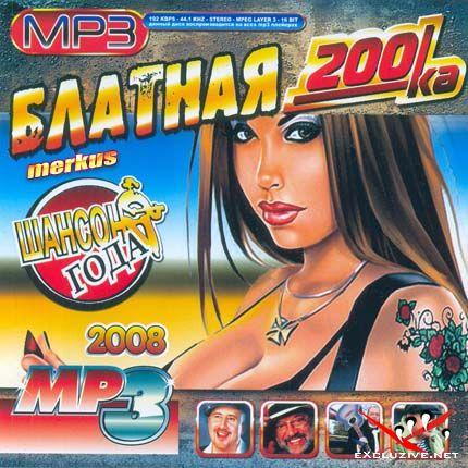 VA - Блатная 200-ка Шансона (2008)