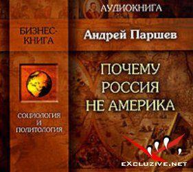 Паршев А. П. - «Почему Россия не Америка»