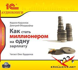 Кирилл Кириллов, Дмитрий Обердерфер - Как стать миллионером на одну зарплату