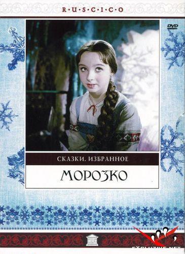 Морозко (1964) DVD9