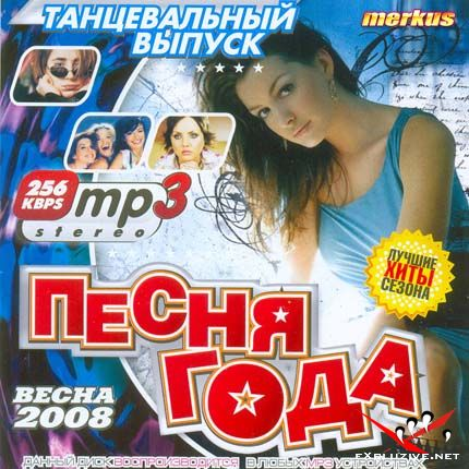 VA - Песня Года Танцевальная (2008)