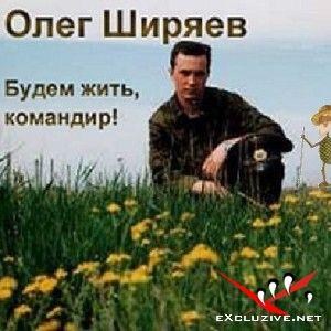 Олег Ширяев-Будем жить,командир(2002)