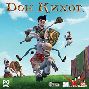 Donkey Xote / Дон Кихот