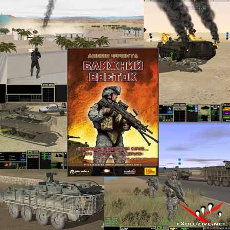 Линия фронта: Ближний Восток - Combat Mission: Shock Force