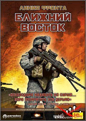 Линия фронта: Ближний Восток / Combat Mission: Shock Force(1C) 2007
