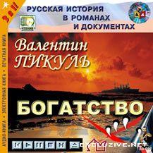 "Пикуль Валентин - ""Богатство"" (Аудиокнига)"
