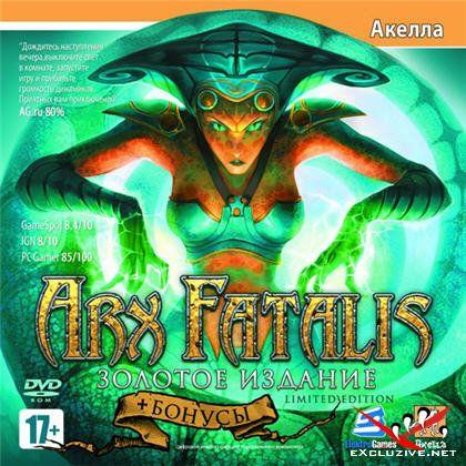 Arx Fatalis. Золотое издание (2007)