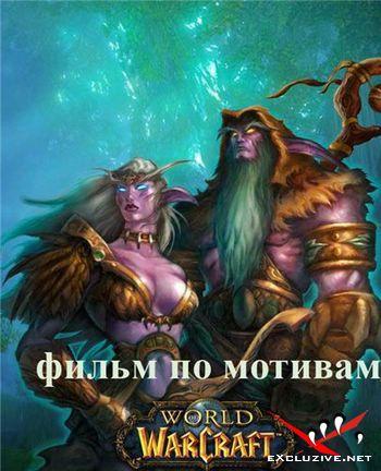 Мир Варкрафта: Сказания Прошлого III / World of Warcraft: Tales of The Past III (2008) DVDRip