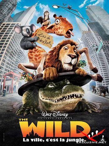 Большое путешествие / The Wild [DVDRip] (2006)