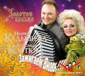 Надежда Кадышева & Золотое Кольцо - Зажигаем вновь!!!(2008)