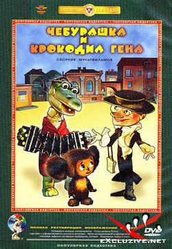Чебурашка и крокодил Гена (1969-1983) DVD5
