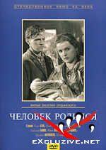 Человек родился (1956) DVDRip