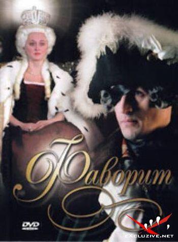Фаворит (2006)DVDRip