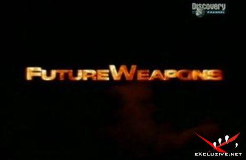 Оружие будущего: Найди и уничтожь /Future weapons (2007) TVRip