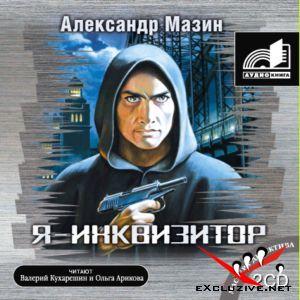 """Александр Мазин - """"Я - Инквизитор"""" (Аудиокнига)"""