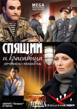 Спящий и красавица (2008) DVDRip