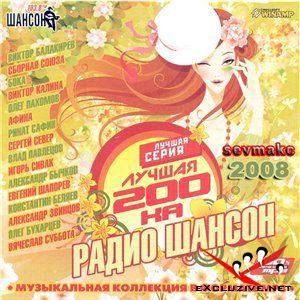 Лучшая 200-ка Радио Шансон (2008)