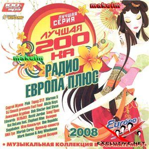 Лучшая 200-ка Европы Плюс (2008)