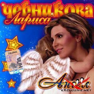 Лариса Черникова - Ангел(2008)
