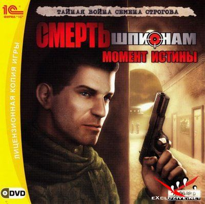 Смерть шпионам: Момент истины / Death to Spies: Moment of Truth (2008) PC