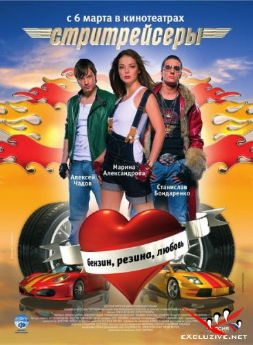 Стритрейсеры (2008/DVD9/DVDRip)